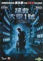 Lockout (2012) (DVD) (Hong Kong Version)