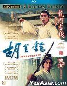 King Hu's Martial Arts Movie Series Boxset (Blu-ray) (4K Remastered Edition) (Hong Kong Version)