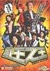 戲王之王 (DVD) (香港版)