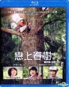 戀上春樹 (2014) (Blu-ray) (香港版)