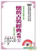 Huai Jiu Gu Zhuang Jing Dian Xi Lie 1 (DVD) (Taiwan Version)