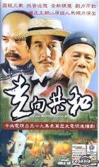 Zou Xiang Gong He (Vol.31-59) (End) (US Version)