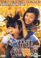 情迷戇豬男 (DVD) (香港版)