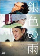 Giniro no Ame (DVD) (Japan Version)