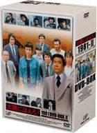 Taiyo ni Hoero! 1981 DVD Box 2 (DVD) (First Press Limited Edition) (Japan Version)
