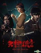 White Lies, Black Lies (2016) (DVD) (English Subtitled) (Taiwan Version)