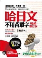 Ha Ri Wen Bu Yong Bei Dan Zi ^ Chang Xiao Zeng Ding Ban V( Fu Zeng  Hao Hao Wan ! Ji Yi Shan Qia Dan Zi You Xi Guang Die)