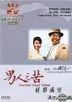 日本映画百年史:男人之苦 - 好梦成空 (香港版)
