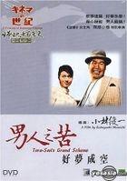 A Century of Japanese Cinema - Tora-San's Grand Scheme (Hong Kong Version)