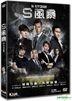 S Storm (2016) (DVD) (Hong Kong Version)