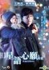 Fly Me To Venus (2015) (DVD) (English Subtitled) (Hong Kong Version)