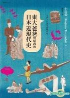 東大爸爸寫給我的日本近現代史