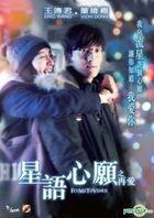 星語心願之再愛 (2015) (DVD) (香港版)
