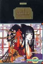 xxxHOLiC Vol.5 (Japan Version)