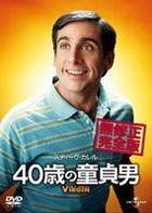 THE 40 YEAR-OLD VIRGIN (Japan Version)