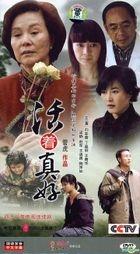 Huo Zhu Zhen Hao (H-DVD) (End) (China Version)