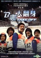 Take Off (DVD) (Taiwan Version)