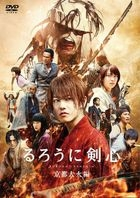 Rurouni Kenshin: Kyoto Inferno (2014) (DVD) (Normal Edition) (Japan Version)