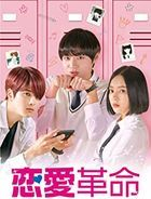 Love Revolution (DVD Box) (Japan Version)