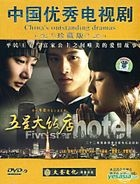 Five Star Hotel (DVD-9) (End) (China Version)