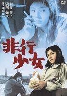 HIKOU SHOUJO (Japan Version)
