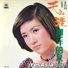 Tian Zhi Ya. Na Yi Nian De Xia Tian (Hai Shan Reissue Version)