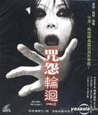 JU-ON: The Grudge 2 (VCD) (Hong Kong Version)