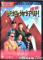 Her Fatal Ways II (1991) (DVD) (2020 Reprint) (Hong Kong Version)
