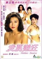 Hidden Desire (1991) (DVD) (2019 Reprint) (Hong Kong Version)