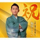 iwaiiwaiutadenakiwarai (First Press Limited Edition) (Japan Version)