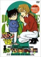 DETECTIVE CONAN PART12 VOLUME5 (Japan Version)