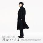 Kimi ga Iru yo (ALBUM+DVD)  (First Press Limited Edition) (Japan Version)
