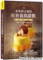 Mi Qi Lin Zhu Chu De Qing She Shi Shang Tian Dian : Dan Gao x Pai Ta x Qiao Ke Li x Tang Guo , Yi Ci Wang Luo45 Kuan Ding Jian Zhi Ren De Tian Mi Hao Zi Wei