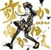 Mae Shika Mukanee [Type III](SINGLE+DVD) (Normal Edition)(Japan Version)