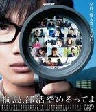 The Kirishima Thing (2012) (Blu-ray) (Japan Version)