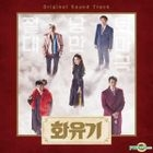 A Korean Odyssey Original TV Soundtrack (OST) (CD + DVD) (Taiwan Version)