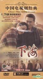 Xia Hai (DVD) (End) (China Version)