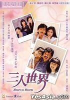 Heart To Hearts (1988) (DVD) (2021 Reprint) (Hong Kong Version)