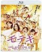 Moteki (Blu-ray) (Normal Edition) (Japan Version)
