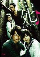 Bokura wa Minna Shindeiru Blu-ray Box (Blu-ray)(Japan Version)