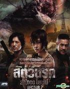Sector 7 (DVD) (Thailand Version)