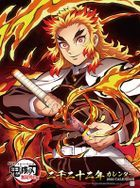 Demon Slayer: Kimetsu no Yaiba the Movie: Mugen Train 2022 Calendar (Japan Version)