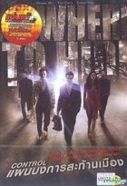 Control (DVD) (Thailand Version)