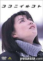 Koko ni iru koto (DVD) (Japan Version)