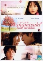 Hanamizuki (DVD) (Thailand Version)