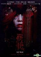 The Bride (2015) (DVD) (Taiwan Version)