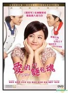 The Soul of Bread (2012) (DVD) (Hong Kong Version)