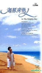 At The Dolphin Bay (Vol.1-8) (To Be Continued) (Deluxe Version) (Taiwan Version)