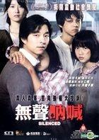 無聲吶喊 (2011) (DVD) (中英文字幕) (香港版)
