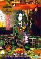 Gankutsuou (DVD) (Ep.17-24) (End) (Taiwan Version)